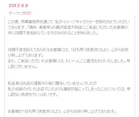 藤本美貴さんが謝罪コメント「運営その他に関与していませんでしたが、申し訳ない気持ちでいっぱい」