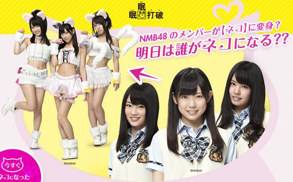 お~い、NMB48メンバーが毎日一人ずつニャンニャン姿を披露するぞー! 初日は3人一気にニャンニャン化!!