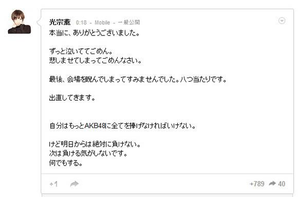 彗星のごとくあらわれたはずの光宗薫さんが「AKB48総選挙」でまさかの圏外!! 悔しさのあまり会場をにらむ