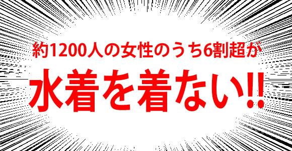 【超悲報】約1200人の女性に調査したところ、今夏「水着を着ない」という人が6割超! 日本の夏はさみしくなった……