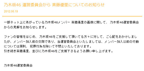 乃木坂46メンバー「元彼」とのプリクラ流出!! 運営は「加入以前で不問」との判断