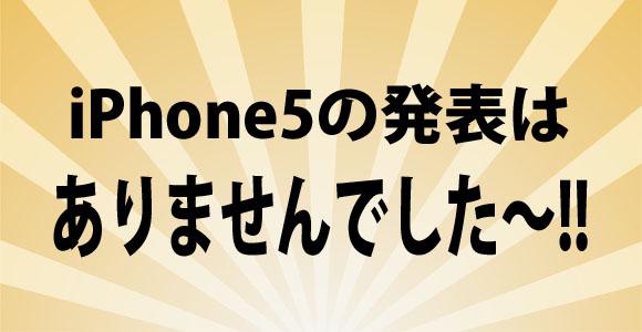 【残念速報】iPhone5の発表はありませんでした~ッ!!