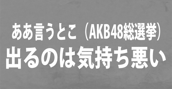 ナイナイ岡村がAKB48総選挙へのコメント辞退していた! 岡村「ああ言うとこに出るのは気持ちが悪い」