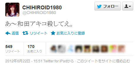 Twitterを始めたばかりの鬼束ちひろがいきなり過激発言「和田アキコ殺してえ」「紳助も殺してえ」