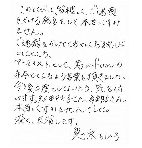 鬼束ちひろが直筆謝罪文公開「和田アキ子さん、紳助さんすみませんでした」