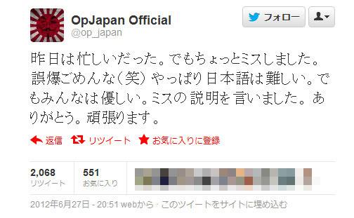 国際的ハッカー集団アノニマスの日本語ツイートがカワイイと話題に「でもちょっとミスしました。誤爆ごめんな(笑) やっぱり日本語は難しい。」