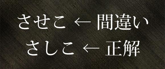 玉袋筋太郎が「さしこ(指原莉乃)」を「させこ」と言い間違えるハプニング発生!