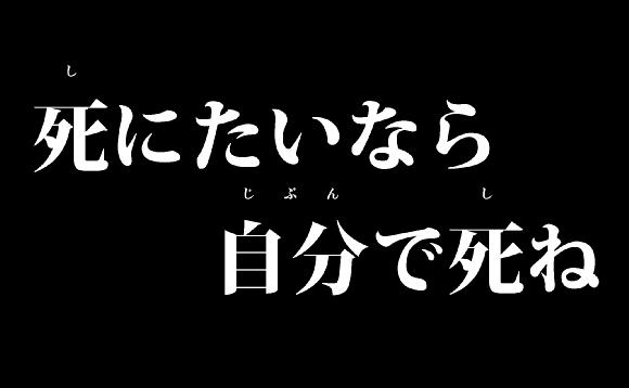 松井大阪知事の「死にたいなら自分で死ね」に賛否両論 / ネットの声「正論」、「公人が言うべき発言ではない」