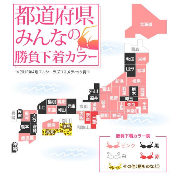 【衝撃事実】47都道府県「勝負下着」の色が判明 / 高知・徳島の女性は特殊な下着を着けているッ!