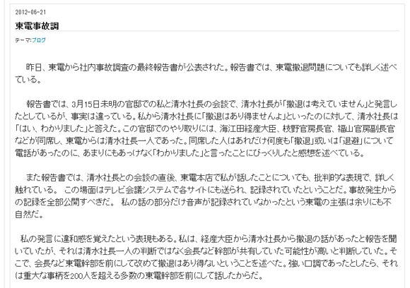 東電事故調査報告書に偽りか? 菅元首相「東電の主張は余りにも不自然だ」