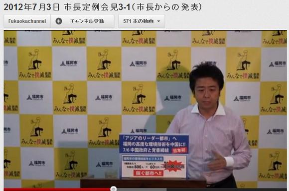福岡市が中国の公務員を市で受け入れと発表! 年間800人  / ネットユーザー「えっ? 中国?」「失業率が高いのに?」