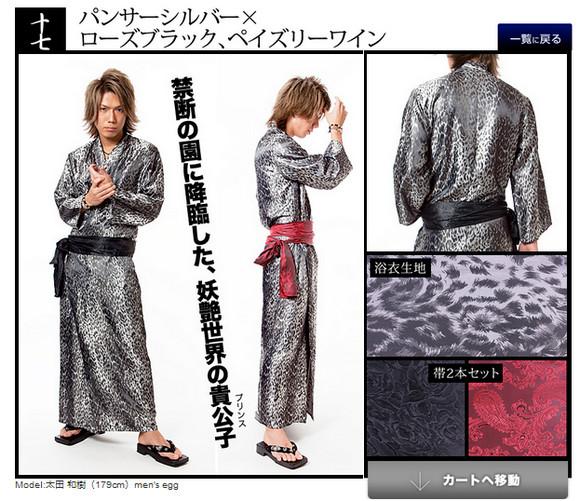 渋谷109系のメンズ浴衣が超シビれると話題に 「禁断の園に降臨した妖艶世界の貴公子(プリンス)」