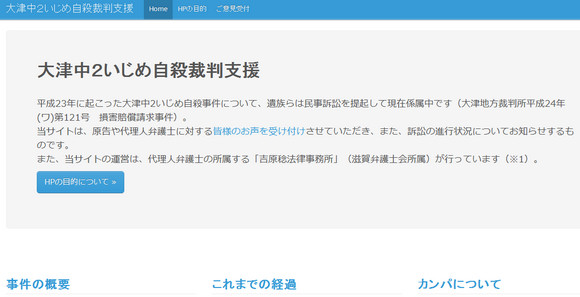 【大津いじめ自殺問題】遺族側の弁護士が支援ホームページを立ち上げ / 裁判費用のカンパも受付へ
