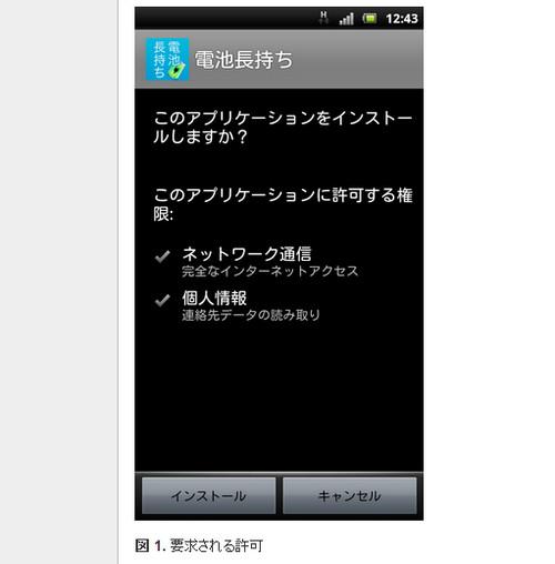 【注意喚起】 スマホ用電池長持ちアプリが個人情報を抜き取っている / セキュリティソフト会社 シマンテックが警告