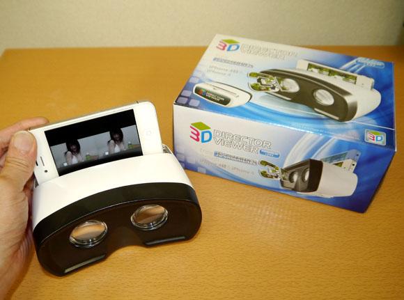 専用アプリ不要! Youtubeの3D動画を視聴できる「iPhone4S・4専用3Dビューアー」