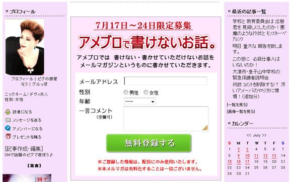 ブログ運営に激怒したデヴィ夫人がメルマガスタート「日本を良くするためたたかっていこう思います」