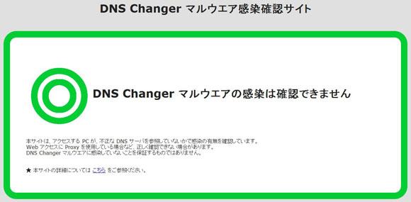 【再確認】マルウェア「DNS Changer」に感染している人は今日7月9日からネット接続不能 / 確認サイトで今すぐチェックを!!
