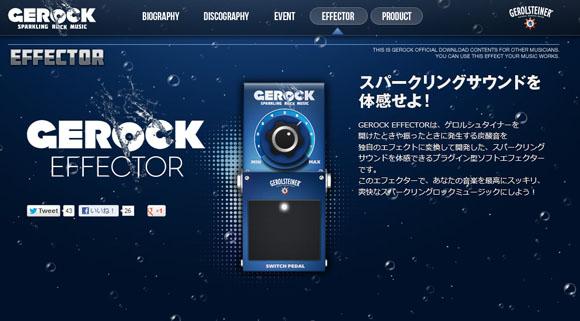 【無料配布】炭酸飲料のシュワシュワ感を再現したプラグイン「GEROCKエフェクター」を試してみた