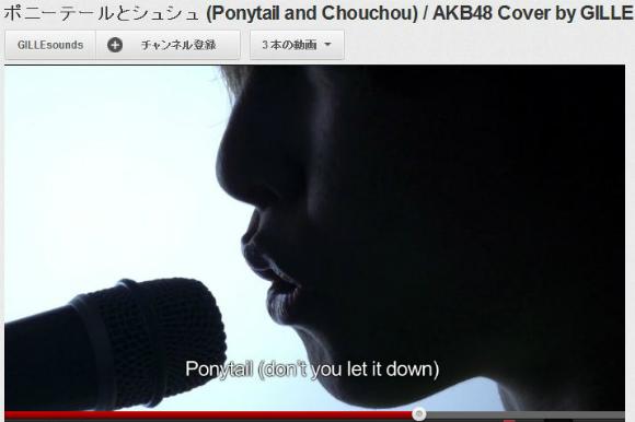"""謎の歌手 """"GILLE"""" がAKB48『ポニーテールとシュシュ』を英語カバー! そしてついにその正体を明かしたぞ!!"""