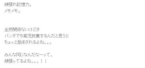 タレントの東原亜希さんがブログで「パンダ」「8時30」と書いた翌日の8時30分に上野のパンダ赤ちゃんが死亡