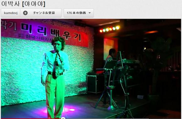 【最新K-POP】ポンチャックの帝王「イ・パクサ(李博士)」の最新映像を発見 / キャバレーで営業してた