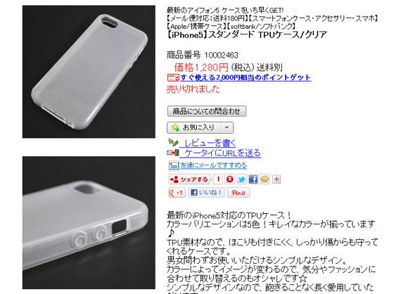 【国内】いくら何でも早すぎる! 未発表の「iPhone5」のケース出品中