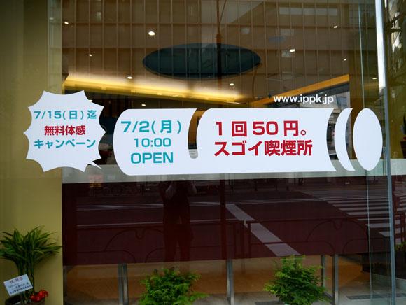 有料喫煙スペース『ippuku(いっぷく)』に行ってみた / 一回50円の価値はあるのか?