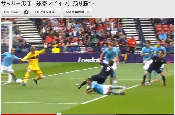 これはグッドジョブ! NHKがロンドン五輪サッカー男子「日本vsスペイン」のダイジェスト映像を公開!!