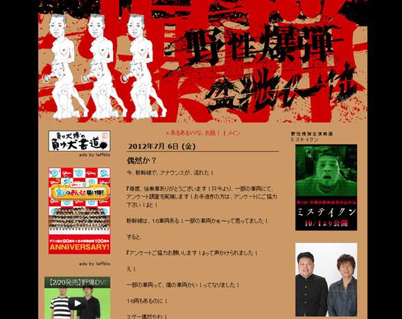 アメトーーク「ジョジョ芸人」に出演した野性爆弾川島のブログが炎上! 視聴者「さっさと消えろ」「クズ」「朝青龍さん強い」など