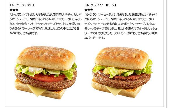 おーい! マクドナルドが世界の「ご当地ハンバーガー」を販売開始するぞ~ッ! フランス・インド・オーストラリア
