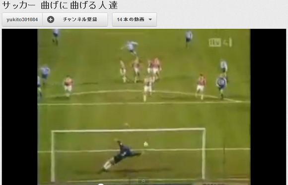 【衝撃サッカー動画】まるでボールが生きてるかのようにカーブする! 曲がりまくるスーパーシュート20連発!!