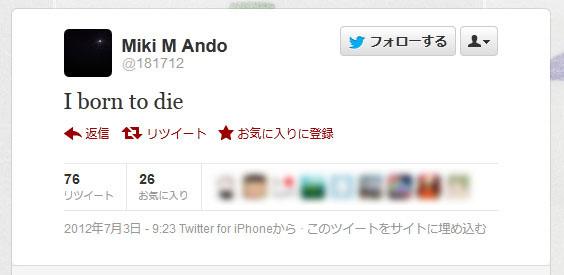 女子フィギュアの安藤美姫がスーパーネガティブ発言続発 「死ぬために生まれてきた」「自分を殺してきた」