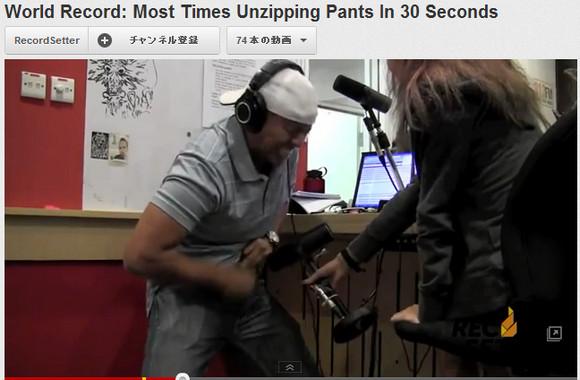 【秒間6.8回】もはや残像しか見えない! ズボンのチャック開け世界記録保持者の動きが神レベルの速度でヤバイ