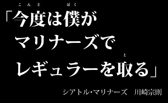 マリナーズ川崎ムネリンついに沈黙を破りコメントを発表 / ネットユーザー感動の嵐
