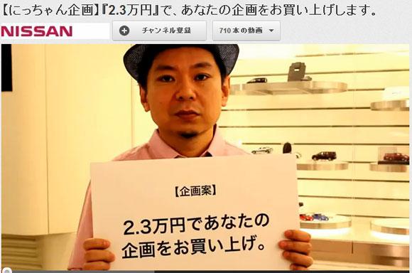 日産が2.3万円でアイデア募集している「こんな日産だったらクルマを買う!」企画でネットユーザーからは「シルビア復活」の声多数