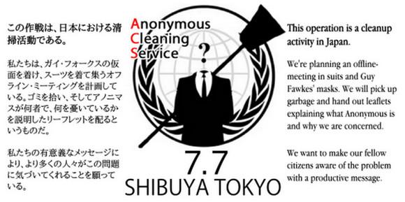 国際的ハッカー集団アノニマスが7月7日に渋谷で作戦を行うことを宣言!