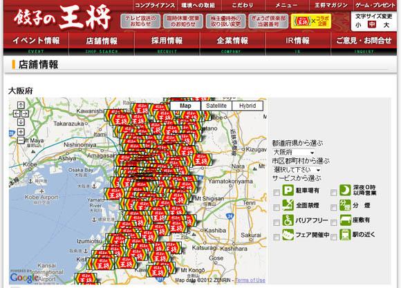 「餃子の王将」の大阪の出店数がハンパない! 地図で見ると大阪全土を埋め尽くすレベル