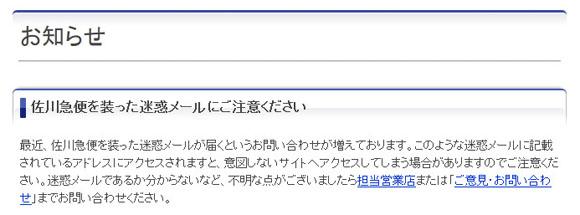 【注意喚起】佐川急便をかたる迷惑メールに気をつけよう