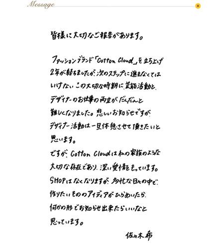 佐々木希のファッションブランド休止・本店閉店へ / ネットユーザー「才能なかったか」「二足のわらじは無理」