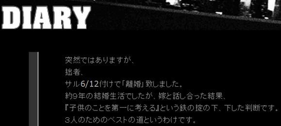 【拙者】窪塚洋介さんが離婚していた! 『拙者、サル6/12付けで「離婚」致しました。』