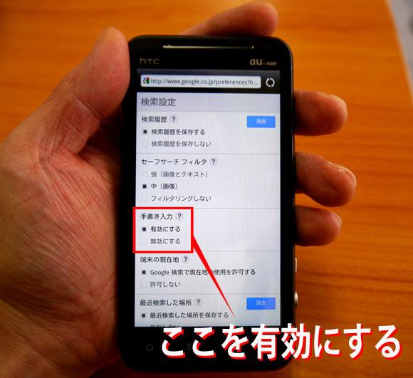 モバイル版Googleで手書き入力が可能になったよ!