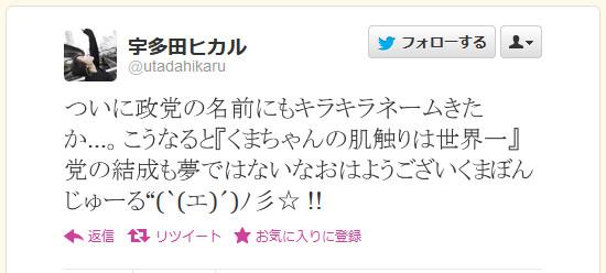 宇多田ヒカルが小沢新党に皮肉「ついに政党の名前にもキラキラネームきたか」