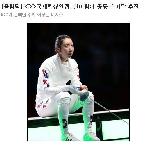 涙で座り込み抗議の韓国フェンシング選手「特別賞」を提案されるも拒否!? 韓国は IOCに銀メダル授与を求める意向