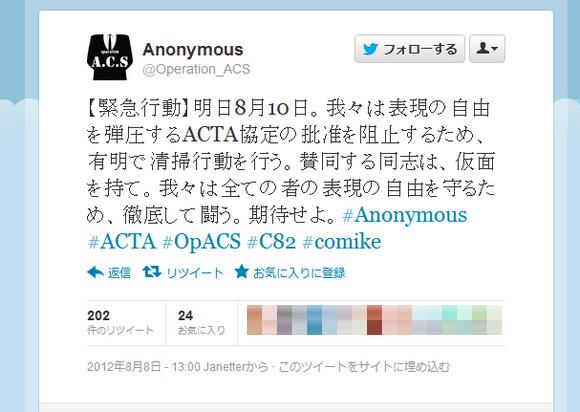 国際ハッカー集団アノニマスがコミケ会場に来る! コミケ初日に作戦実行を宣言