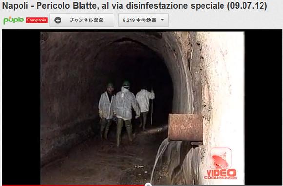 【G地獄】ピッツァの街イタリアのナポリを巨大ゴキブリが占拠する