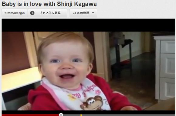 【動画】「カガワ カガワ~♪」香川真司選手が大好きな赤ちゃんがキュートすぎてヤバイ!