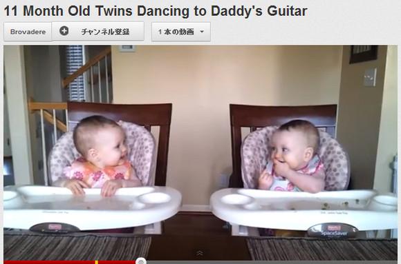 パパのギターに合わせてリズムをとる双子の赤ちゃんのダンス動画が可愛すぎて世界を席巻中