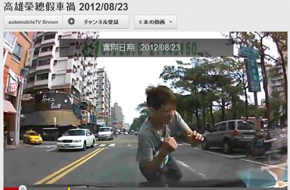 【衝撃犯罪動画】台湾で大胆すぎる「当たり屋」が激写される / 50M先から車道を大逆走 → 車に突っ込む