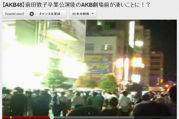 【動画】AKB48前田敦子の卒業公演終了後に秋葉原が大混乱! あっちゃんコール鳴りやまず