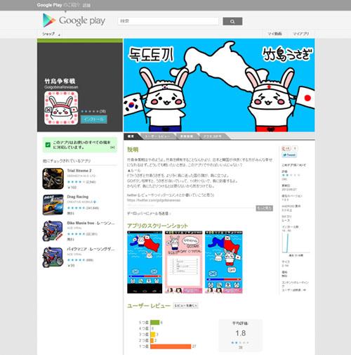 Androidアプリ『竹島争奪戦』に批判殺到! ネットユーザー「ひどいアプリ」「笑えない」「わけわからん」